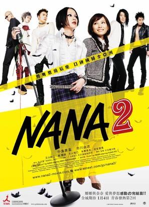 Nana 2 - Hong Kong Movie Poster (thumbnail)