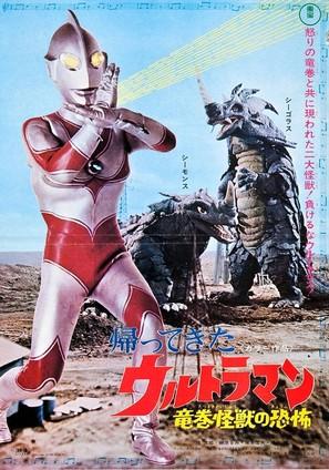 """Kaettekita Urutoraman"" - Japanese Movie Poster (thumbnail)"