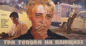 Tri topolya na Plyushchikhe - Russian Movie Poster (thumbnail)