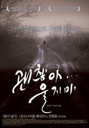 Gwenchana uljima - South Korean Movie Poster (thumbnail)
