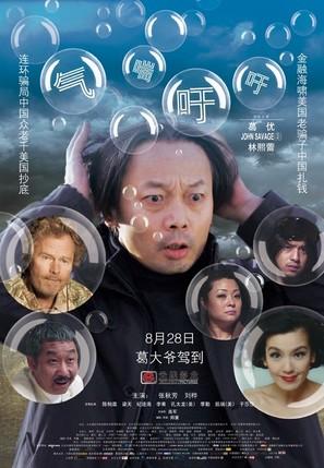 Gasp - Chinese Movie Poster (thumbnail)