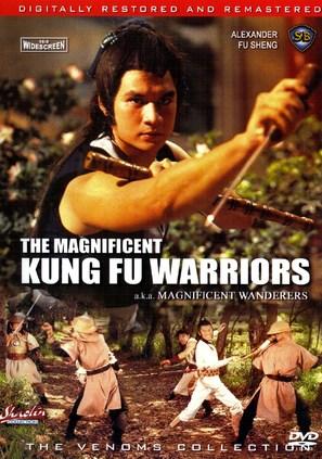 Jiang hu han zi - DVD cover (thumbnail)