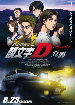 Shingekijouban Inisharu D: Legend 1 - Kakusei - Japanese Movie Poster (thumbnail)