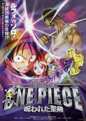 One piece: Norowareta seiken - Japanese Movie Poster (thumbnail)