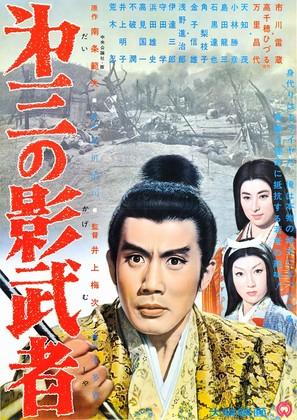 Daisan no kagemusha - Japanese Movie Poster (thumbnail)