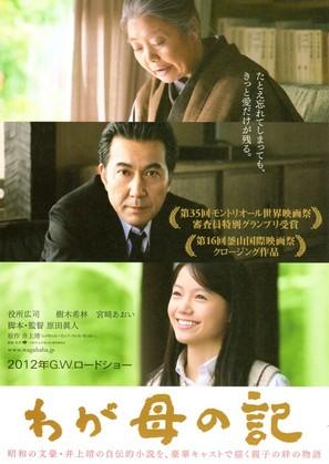 Waga haha no ki - Japanese Movie Poster (thumbnail)