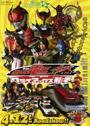 Gekijô-ban Kamen raidâ Den'ô & Kiba: Kuraimakkusu deka - Japanese Movie Poster (thumbnail)