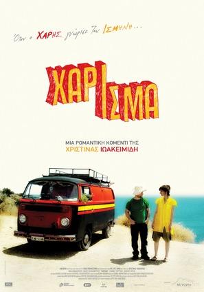 To harisma - Greek Movie Poster (thumbnail)