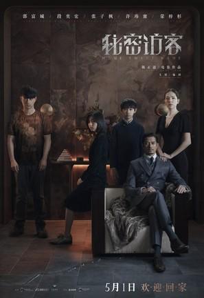 Mi Mi Fang Ke - Chinese Movie Poster (thumbnail)