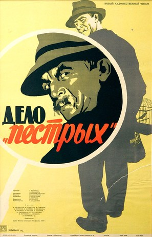 Delo Pyostrykh - Russian Movie Poster (thumbnail)