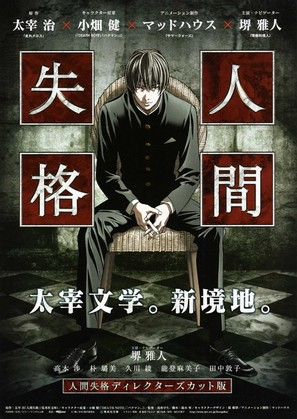 Aoi Bungaku Series - Japanese Movie Poster (thumbnail)