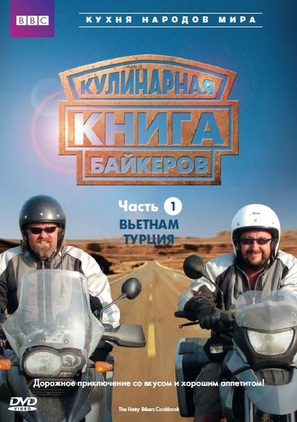 """The Hairy Bikers' Cookbook"" - Russian Movie Cover (thumbnail)"