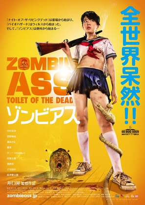 Zonbi asu - Japanese Movie Poster (thumbnail)