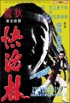 Kuai huo lin - Hong Kong Movie Poster (thumbnail)