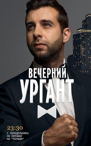 """Vecherniy Urgant"" - Russian Movie Poster (thumbnail)"