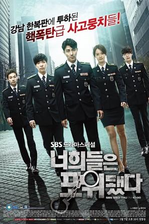 """Neo-hui-deul-eun po-wi-dwaess-da"" - South Korean Movie Poster (thumbnail)"