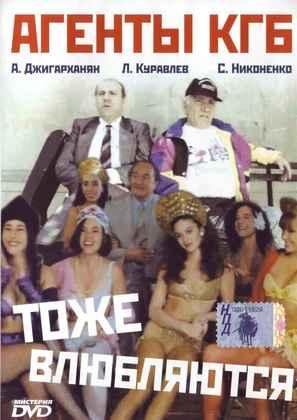 Agenty KGB tozhe vlyublyayutsya