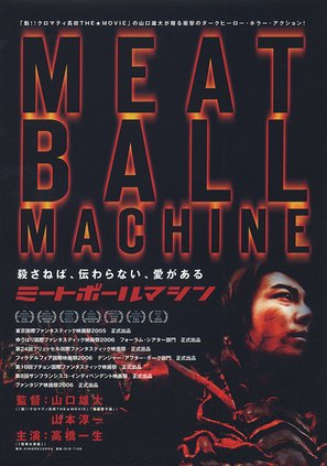 Meatball Machine - Japanese poster (thumbnail)