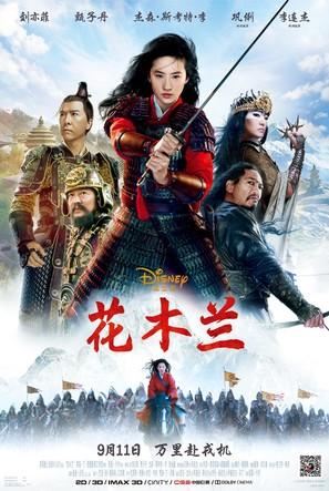 Mulan - Chinese Movie Poster (thumbnail)