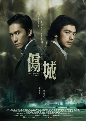 Seung sing - Hong Kong poster (thumbnail)