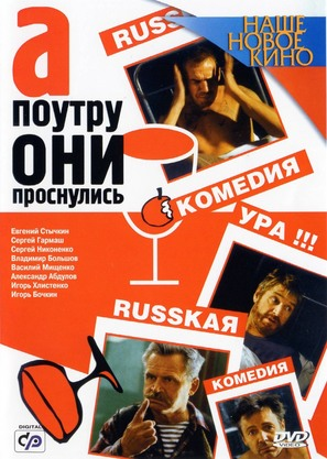 A poutru oni prosnulis - Russian Movie Cover (thumbnail)