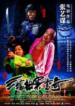 San qiang pai an jing qi - Chinese Movie Poster (thumbnail)