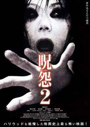 Ju-on 2 - Japanese Theatrical poster (thumbnail)