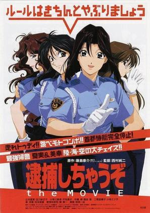 You're Under Arrest! The Motion Picture