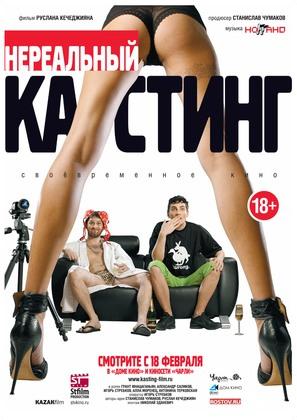 Nerealniy kasting - Russian Movie Poster (thumbnail)