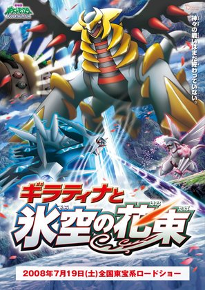 Gekijô ban poketto monsutâ: Daiamondo pâru - Giratina to sora no hanataba Sheimi - Japanese Movie Poster (thumbnail)
