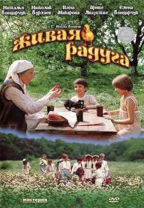 Zhivaya raduga - Russian Movie Cover (thumbnail)