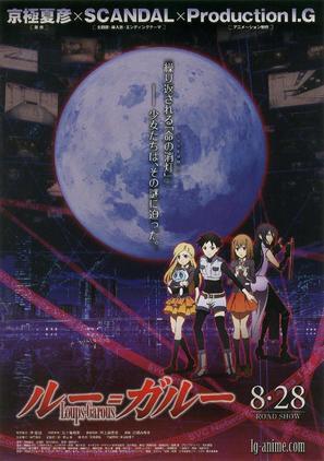 Rû=garû - Japanese Movie Poster (thumbnail)
