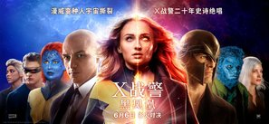 Dark Phoenix - Chinese Movie Poster (thumbnail)