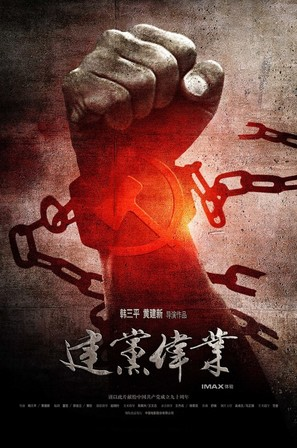 The Founding of a Party - Chinese Movie Poster (thumbnail)