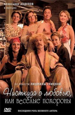 Niotkuda s lyubovyu, ili Vesyolye pokhorony - Russian Movie Cover (thumbnail)