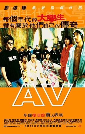 Qing chun meng gong chang - Hong Kong Movie Poster (thumbnail)