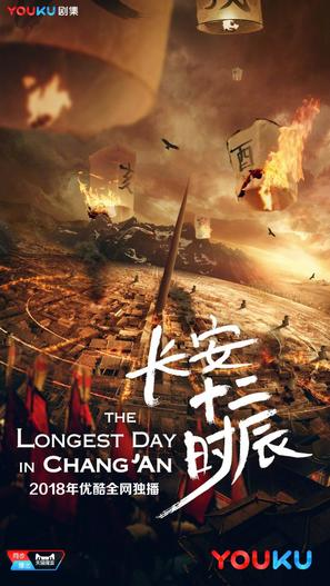 """Chang'an shi er shi chen"" - Chinese Movie Poster (thumbnail)"