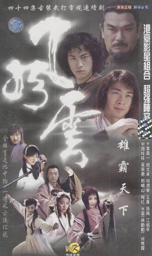 """Feng yun"" - Taiwanese Movie Cover (thumbnail)"