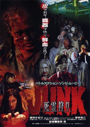Junk: Shiryô-gari - Japanese Movie Poster (thumbnail)