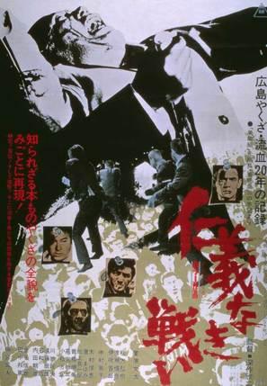 Jingi naki tatakai - Japanese Movie Poster (thumbnail)