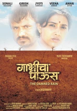 Gabhricha Paus - Indian Movie Poster (thumbnail)