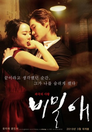 Bimilae - South Korean Movie Poster (thumbnail)