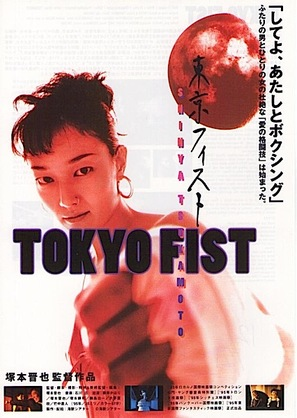 Tokyo Fist - Japanese Movie Poster (thumbnail)