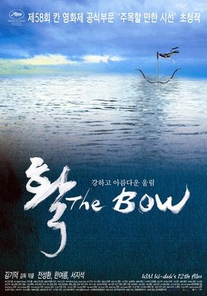Hwal - South Korean Movie Poster (thumbnail)