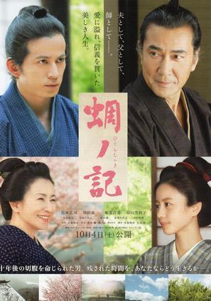 Higurashi no ki - Japanese Movie Poster (thumbnail)