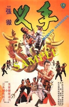 Cha shou - Chinese Movie Poster (thumbnail)