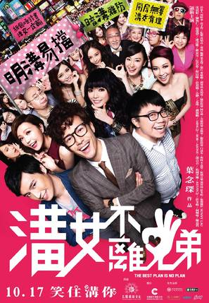 Kau neoi bat lei saam hing dai - Hong Kong Movie Poster (thumbnail)