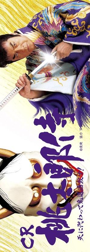 """Momotarô zamurai"" - Japanese Movie Poster (thumbnail)"