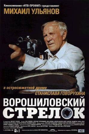 Voroshilovskiy strelok