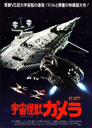 Uchu kaijû Gamera - Japanese Movie Poster (thumbnail)